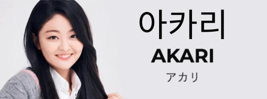 虹プロ・アカリの韓国語表記