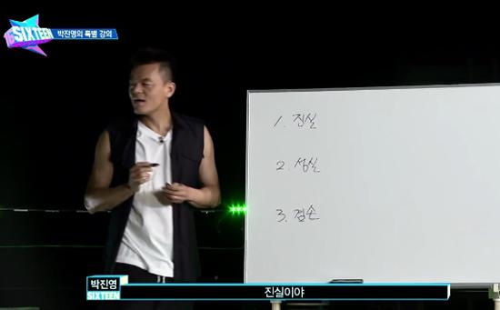 JYパークの特別講義
