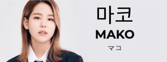 虹プロ・マコの韓国語表記