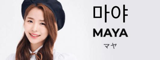 虹プロ・マヤの韓国語表記