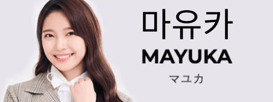 虹プロ・マユカの韓国語表記