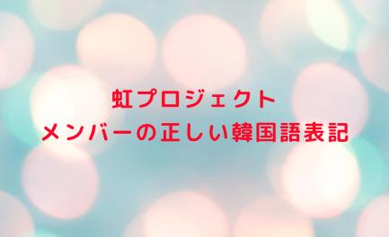 虹プロジェクトメンバーの韓国語表記