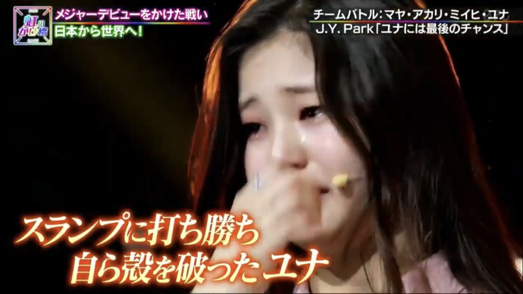涙する虹プロのユナ
