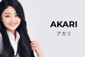 虹プロメンバー・アカリ