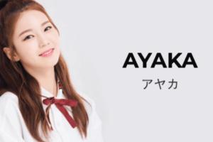 虹プロメンバー・アヤカ