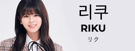 虹プロ・リクの韓国語表記