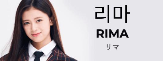 虹プロ・リマの韓国語表記