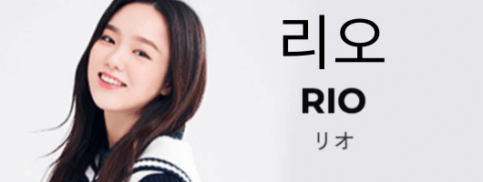 虹プロ・リオの韓国語表記