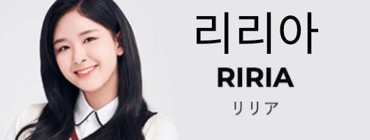 虹プロ・リリアの韓国語表記