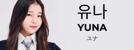 虹プロ・ユナの韓国語表記