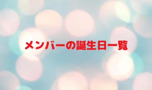 虹プロジェクトメンバーの誕生日