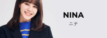 虹プロメンバー・ニナ
