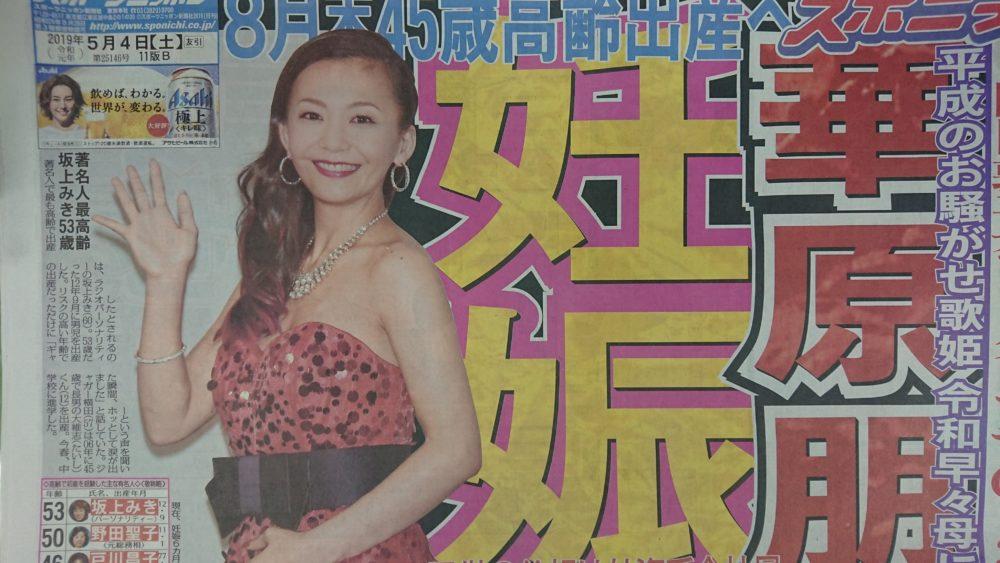 華原朋美の妊娠ニュース