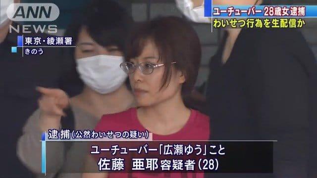 逮捕された広瀬ゆうのすっぴん