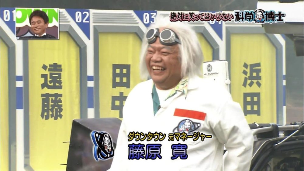 吉本の社長・藤原