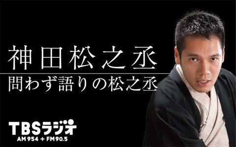 神田松之丞のラジオ