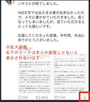 井口綾子の自演