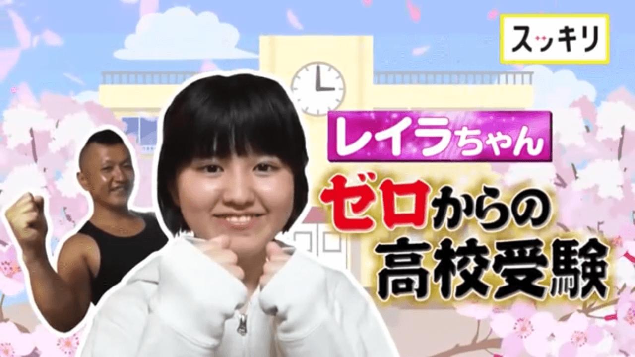 池田レイラの高校受験