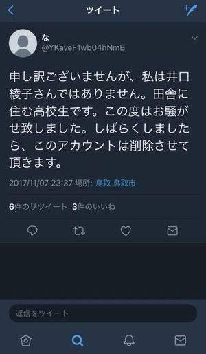 井口綾子の性格は自演?