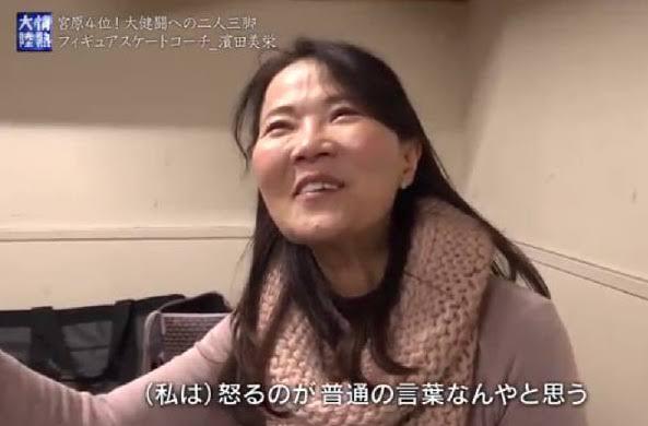 濱田美栄コーチの教え子