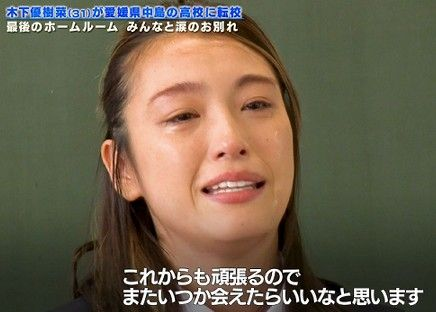 泣く木下優樹菜