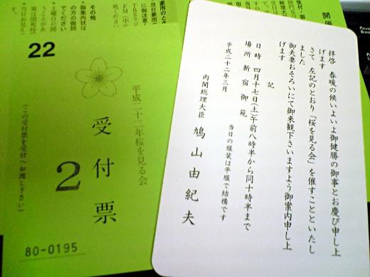 桜を見る会の招待状