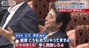 安倍首相のヤジ