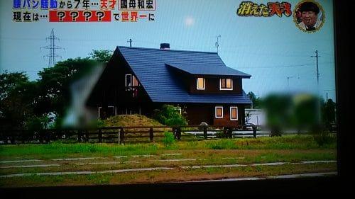 國母和宏の家