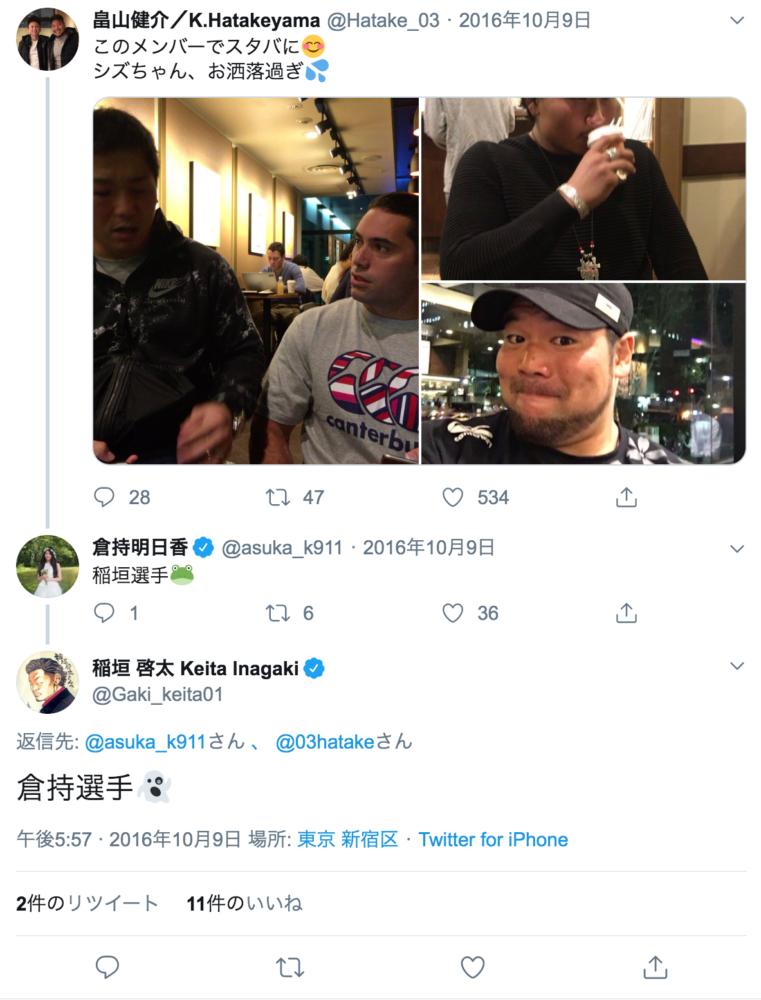 畠山健介のツイート