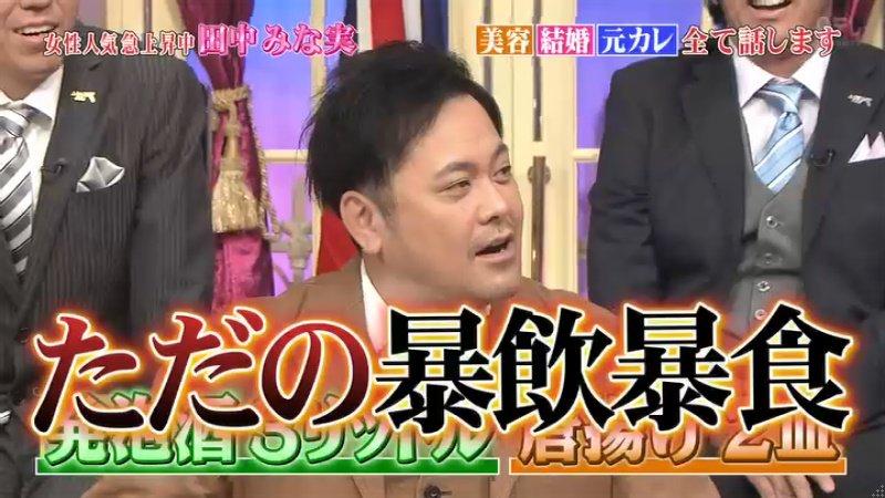 有田哲平が太った