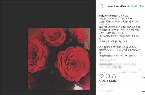 広瀬すずが米津玄師の花束暴露