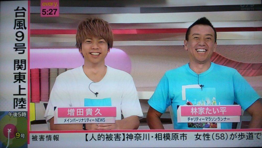 増田貴久と林家たい平