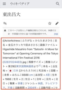 東出昌大のWikipedia