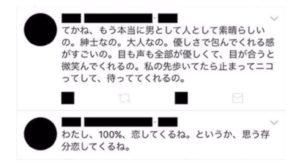 唐田えりかの裏アカ