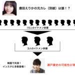 唐田えりかの別カレは瀬戸康史?
