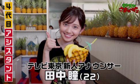 かわいい田中瞳アナ