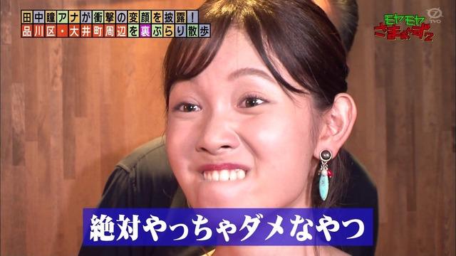 かわいい田中瞳アナの変顔