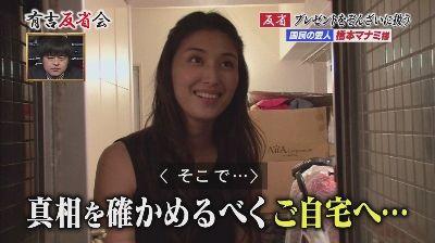 橋本マナミの汚部屋