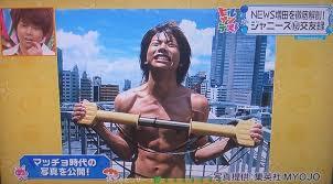 増田貴久はマッチョ