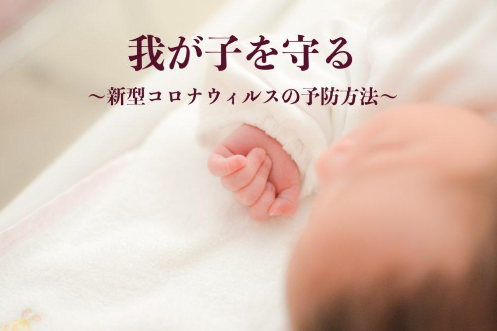 赤ちゃんの新型コロナウィルス予防