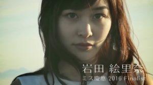 ミスコン時の岩田絵里奈アナ