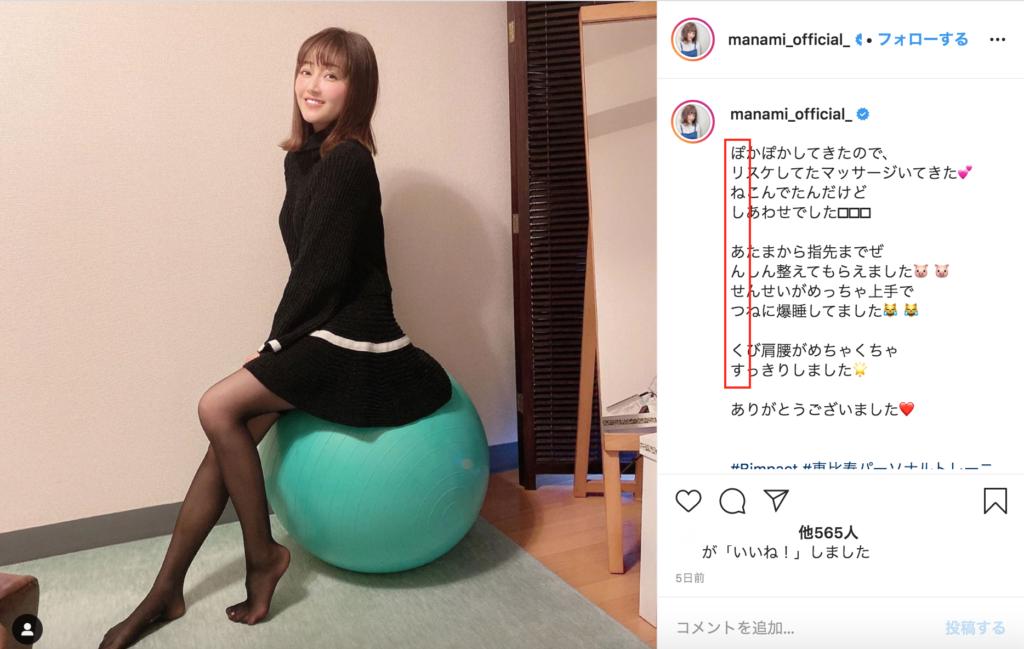 小山慶一郎の元カノ・新藤まなみの匂わせ