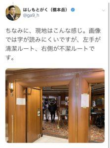 橋本岳のアップ画像