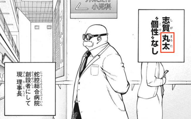 ヒロアカの志賀丸太