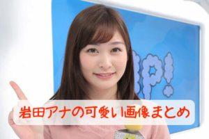 岩田絵里奈アナの可愛い画像