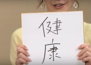 安倍昭恵と藤井リナの関係