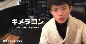 kimeragon1