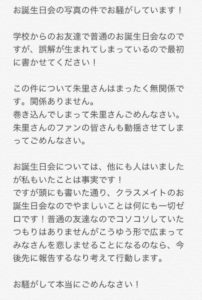 小嶋真子の謝罪文