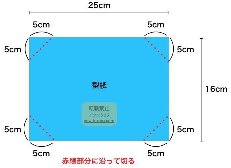マスク 小池 作り方 型紙 百合子