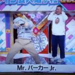 Mr.パーカJrネタ